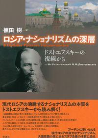 ドストエフスキーの視線からロシア・ナショナリズムの深層