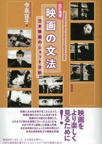 日本映画のショット分析〔改訂増補〕 映画の文法