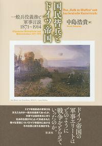 一般兵役義務と軍事言説  1871 〜 1914国民皆兵とドイツ帝国