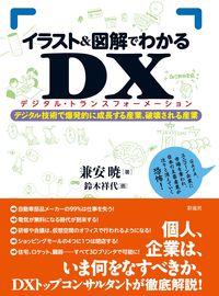 デジタル技術で爆発的に成長する産業、破壊される産業イラスト&図解でわかるDX(デジタルトランスフォーメーション)(仮)