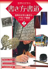 世界の文字と書き方・アラビア書道