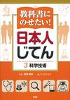 教科書にのせたい! 日本人じてん 第3巻「科学技術」(仮)