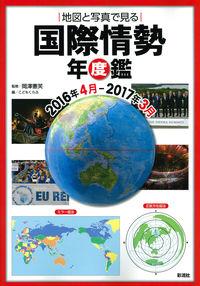 地図と写真で見る 国際情勢年度鑑 2016年4月―2017年3月
