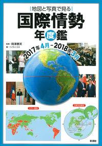 地図と写真で見る 国際情勢年度鑑 2017年4月―2018年3月