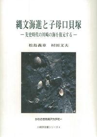 先史時代の川崎の海を復元する縄文海進と子母口貝塚