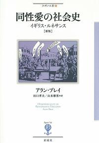 同性愛の社会史【新版】