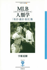 MLB人類学