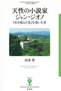 『木を植えた男』を書いた男天性の小説家 ジャン・ジオノ