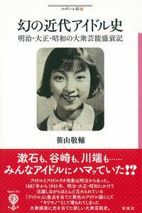 幻の近代アイドル史