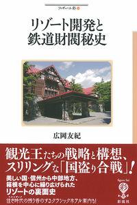 リゾート開発と鉄道財閥秘史