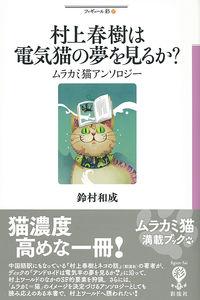 村上春樹は電気猫の夢を見るか?
