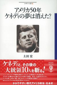 アメリカ50年 ケネディの夢は消えた?