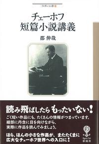 チェーホフ短篇小説講義