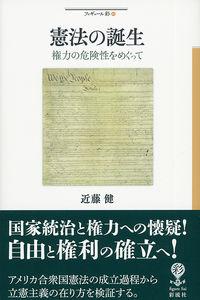 権力の危険性をめぐって憲法の誕生