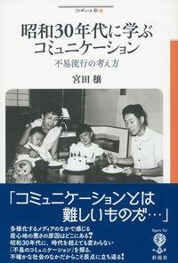 不易流行の考え方昭和30年代に学ぶコミュニケーション