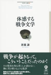 体感する戦争文学