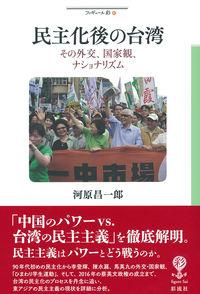 民主化後の台湾