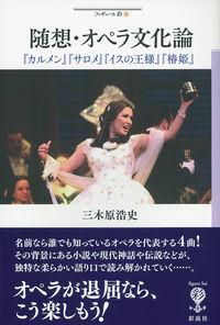 『カルメン』『サロメ』『イスの王様』『椿姫』随想・オペラ文化論
