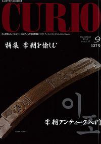 月刊キュリオマガジン 137号