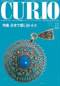 月刊キュリオマガジン 139号