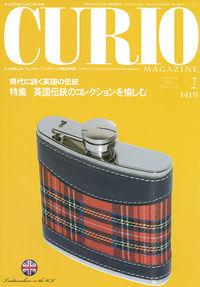 月刊キュリオマガジン 141号