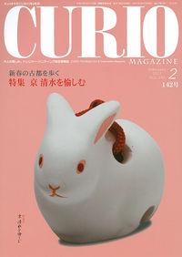 月刊キュリオマガジン 142号