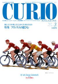 月刊キュリオマガジン 143号