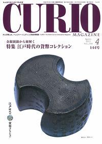 月刊キュリオマガジン 144号
