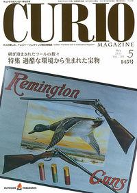月刊キュリオマガジン 145号