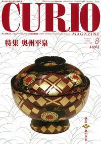 月刊キュリオマガジン 148号