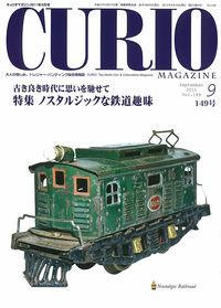 月刊キュリオマガジン 149号