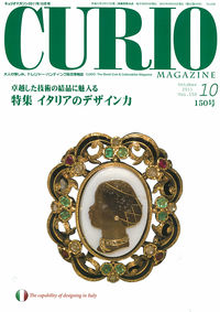月刊キュリオマガジン 150号