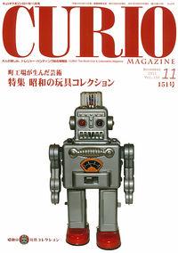 月刊キュリオマガジン 151号