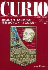 月刊キュリオマガジン 153号