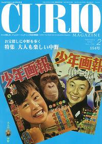月刊キュリオマガジン 154号