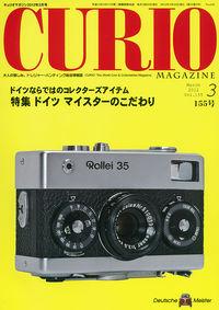 月刊キュリオマガジン 155号