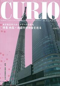 月刊キュリオマガジン 156号