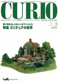 月刊キュリオマガジン 157号