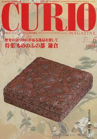 月刊キュリオマガジン 158号