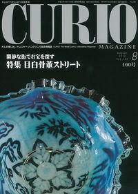 月刊キュリオマガジン160号