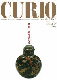 月刊キュリオマガジン162号