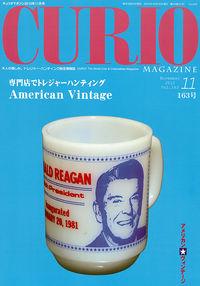 月刊キュリオマガジン163号