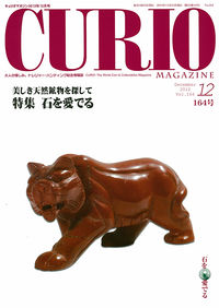 月刊キュリオマガジン164号