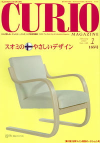 月刊キュリオマガジン165号