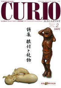 特集 根付と提物月刊キュリオマガジン166号