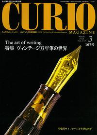 月刊キュリオマガジン167号