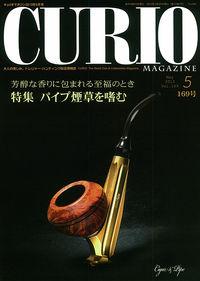 月刊キュリオマガジン169号
