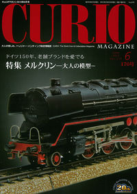 特集 メルクリン―大人の模型―月刊キュリオマガジン170号