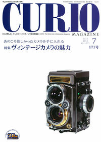 月刊キュリオマガジン171号