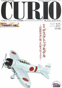月刊キュリオマガジン174号